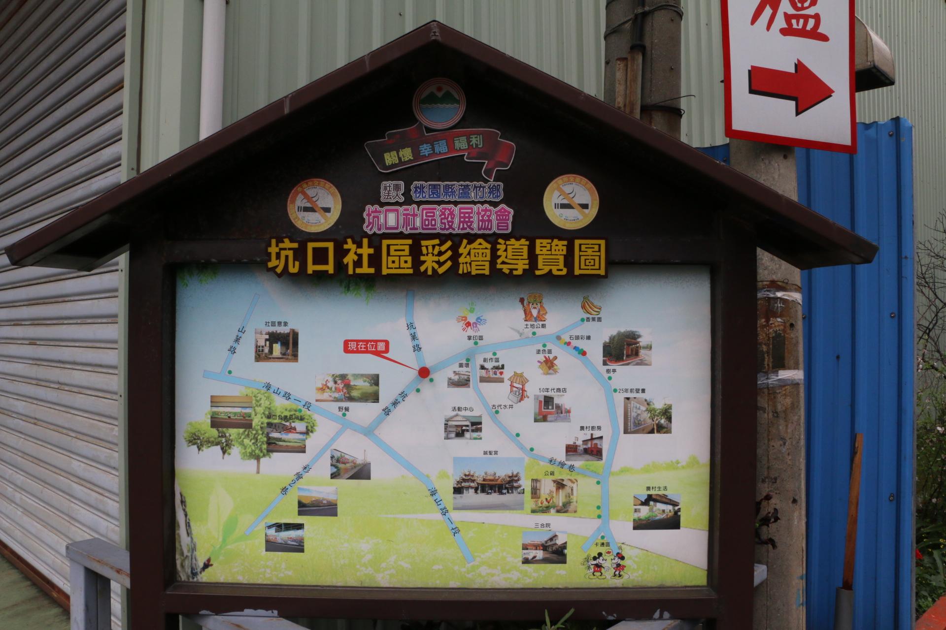 圖為彩繪村口的坑口社區彩繪導覽圖。