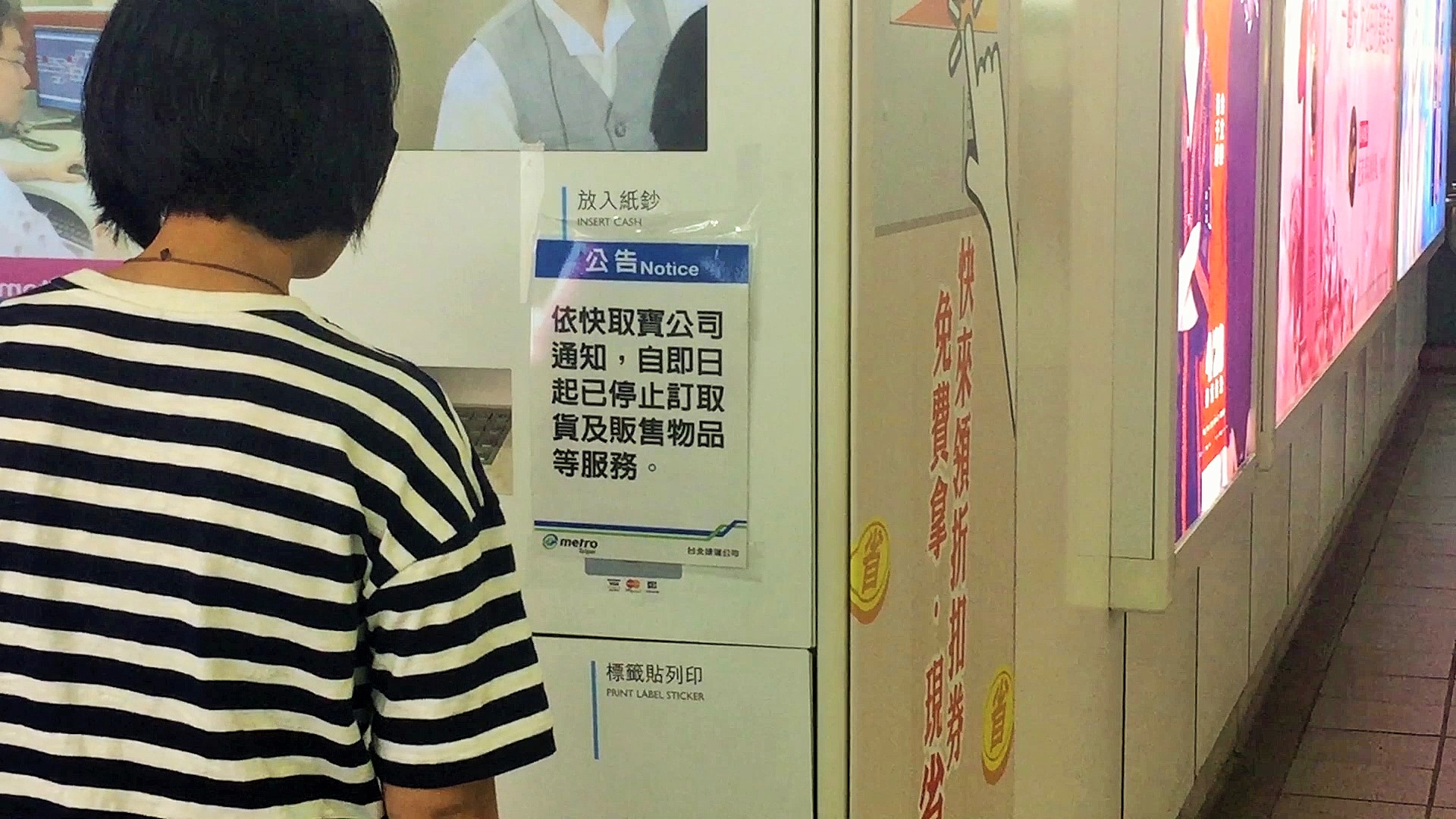 台北捷運於3 月 31 日宣布與快取寶終止合作契約。攝影/胡凡