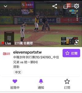 比賽進行到關鍵時刻,瞬間收看人數常突破萬人。截取自elevensportstw 頻道