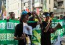 「綠色浪潮」上街頭 倡議大麻合法化
